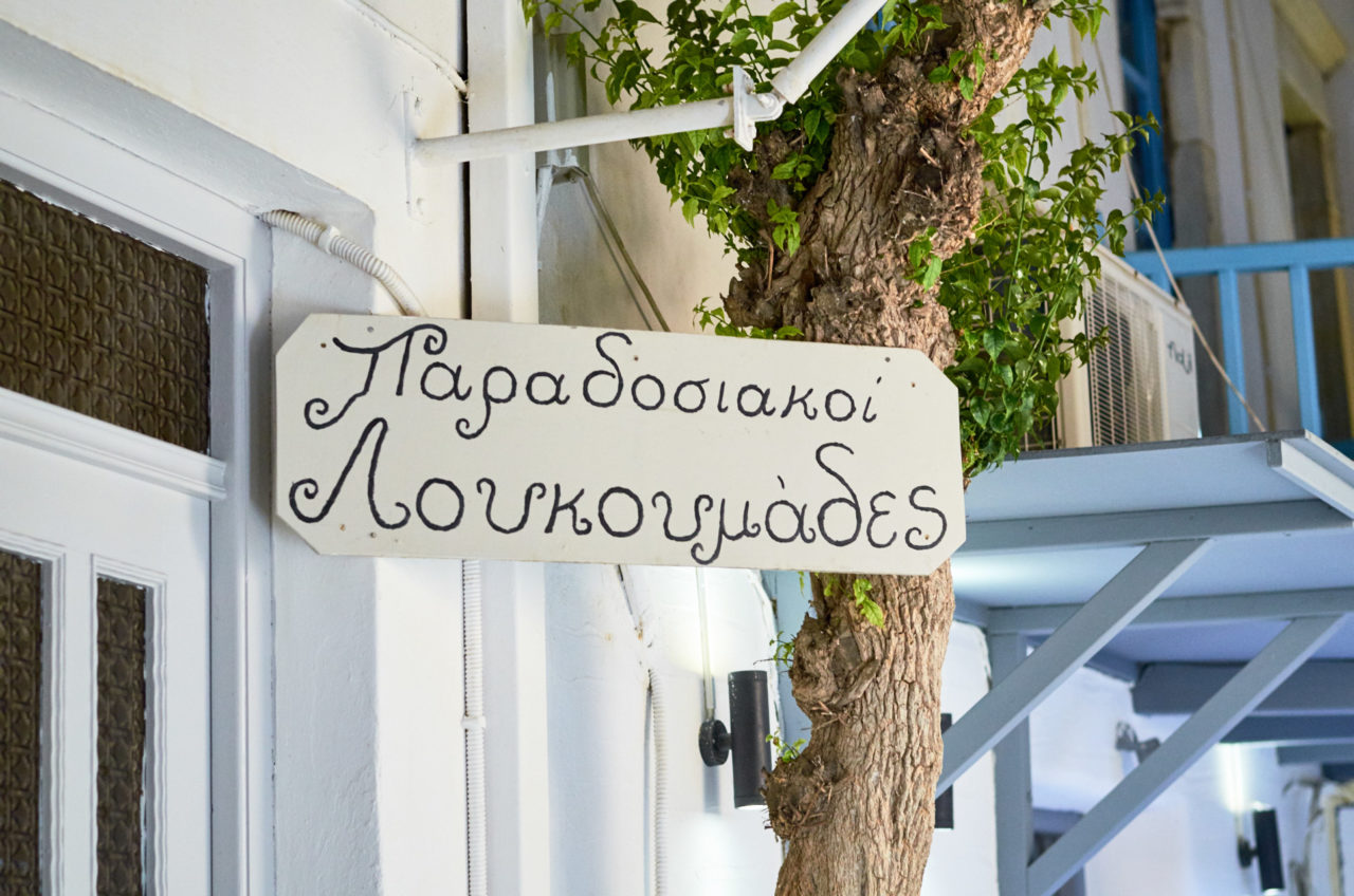 Letters of Naousa Paros Cyclades Greece Photographed by Lucian Niculescu